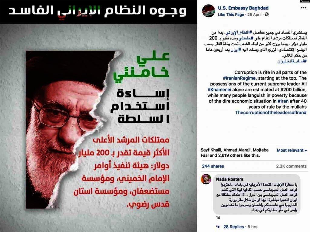 Khamenei's assets