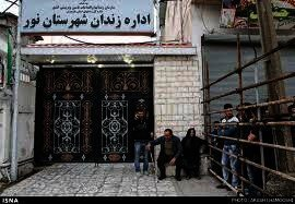 Nour Prison in Mazandaran Province