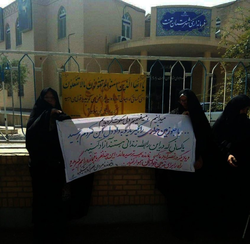 villagers in Nasr Abad in the central province of Yazd gathered in protest