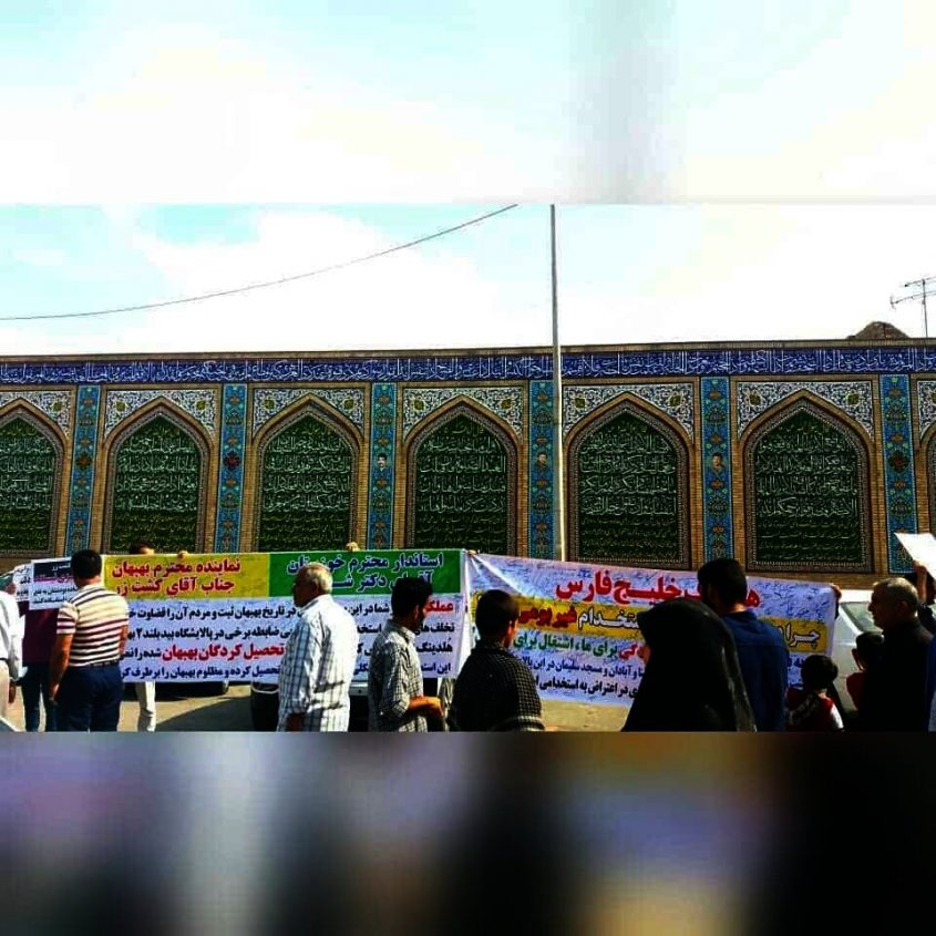Iran protest against the Persian Gulf Bid Boland Gas Refinery